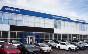 Автокласс-Эксперт
